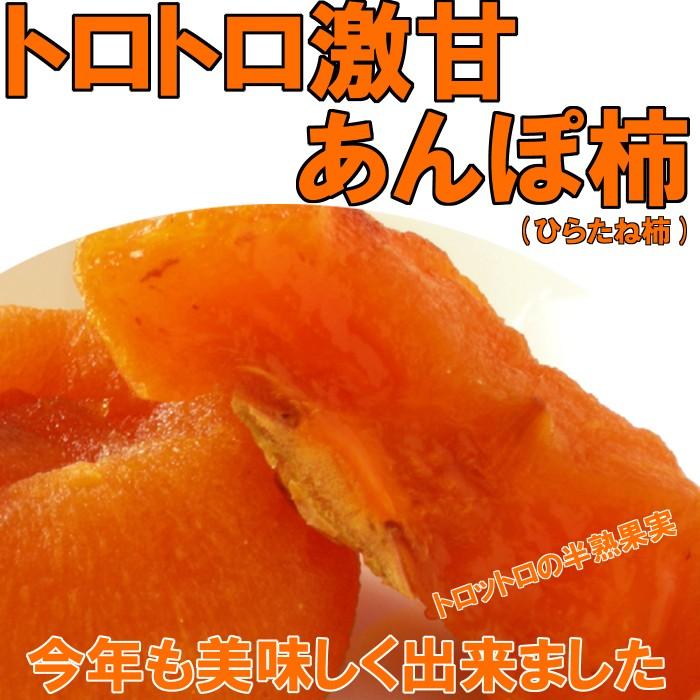 美味しく出来ましたひたらね柿のあんぽ柿