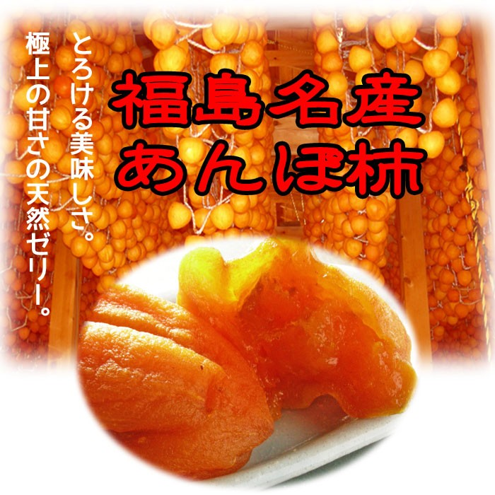 福島名産あんぽ柿とろける美味しさ。極上の甘さの天然ゼリー。