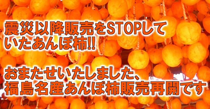震災以降販売をSTOPしていたあんぽ柿!!おまたせいたしました、福島名産あんぽ柿販売再開です