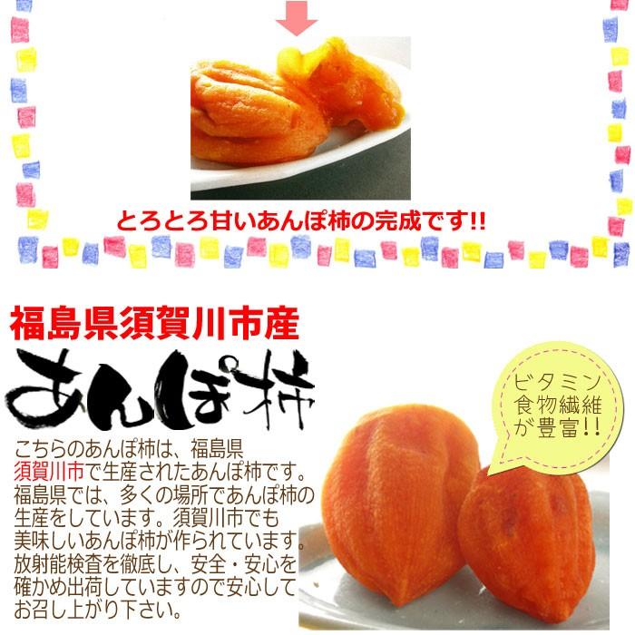 あんぽ柿ができるまで1.収穫されたはちや柿を、1つ1つ厳選し、あんぽ柿にする為に、丁寧に柿の皮を剥きます。2.枝に紐を通して硫黄燻蒸をします。燻蒸が終わったら夏季を吊るし、自然乾燥をさせます。3.とろとろあんぽ柿の完成です。こちらのあんぽ柿は、福島県須賀川市で生産されたあんぽ柿です。福島県では、多くの場所であんぽ下記の生産をしています。須賀川市でも美味しいあんぽ柿が作られています。放射能検査を徹底し、安全・安心を確かめ出荷をしていますので安心してお召し上がり下さい。