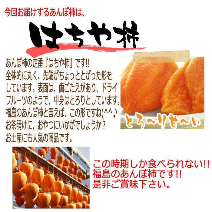 今回お届けするのはあんぽ柿の定番『はちや柿』です。全体的に丸く、先端がちょっととがった形をしています。表面は、歯ごたえがあり、ドライフルーツのようで、中身はとろりとしています。福島のあんぽ柿といえばこの形ですね。お茶請けに、おやつにいかがでしょうか?お土産にも人気の商品です。この時期しか食べられない!福島のあんぽ柿です。是非ご賞味下さい。