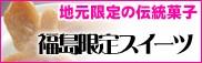 福島県産限定スイーツ
