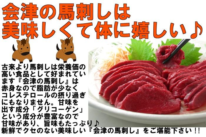 古来より馬刺しは栄養価の高い食品として好まれています。『会津の馬刺し』は赤身なので脂肪が少なくコレステロールの摂り過ぎにもなりません。甘味を出す成分「グリコーゲン」という成分が豊富なので甘みがあり、旨味もたっぷり♪新鮮でクセのない美味しい『会津の馬刺し』をご堪能ください!!