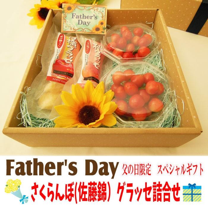 Father's Day父の日限定スペシャルギフトさくらんぼ(佐藤錦)・グラッセ詰合せ