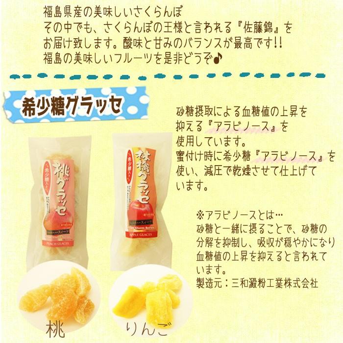 ◆稀少糖グラッセ◆桃・りんご砂糖摂取による血糖値の上昇を抑える『アラビノース』を使用しています。蜜付け時に稀少糖『アラビノース』を使い、減圧で乾燥させて仕上げています。*アラビノースとは…砂糖と一緒に摂ることで、砂糖の分解を抑制し、吸収が穏やかになり血糖値の上昇を抑えると言われています。製造元:三和澱粉工業株式会社