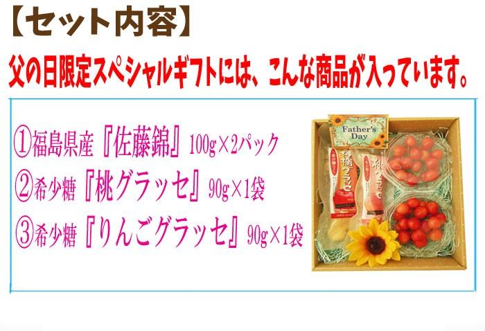 【セット内容】父の日限定スペシャルギフトには、こんな商品が入っています。1.福島県産『佐藤錦』100g×2パック2.稀少糖『桃グラッセ』90g×1袋3.稀少糖『りんごグラッセ』90g×1袋