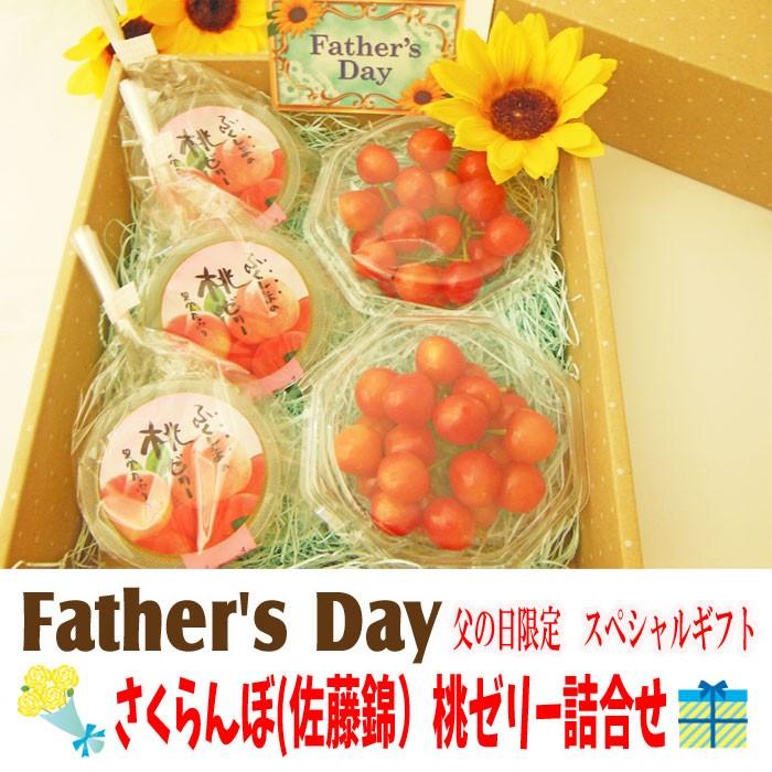 Father's Day父の日限定スペシャルギフトさくらんぼ(佐藤錦)&桃ゼリー詰合せ