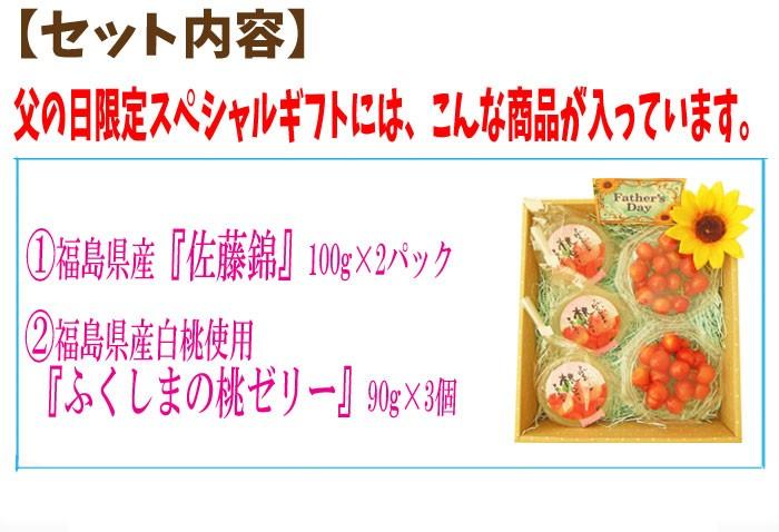 【セット内容】父の日限定スペシャルギフトには、こんな商品が入っています。1.福島県産『佐藤錦』100g×2パック2.福島県産白桃使用『ふくしまの桃ゼリー』90g×3