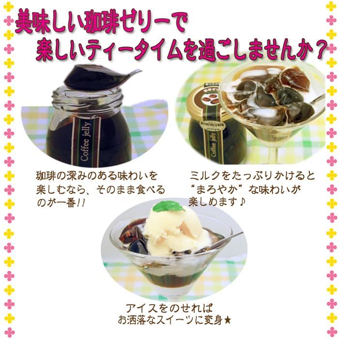 """美味しい珈琲ゼリーで楽しいティータイムを過ごしませんか? 珈琲の深みのある味わいを楽しむなら、そのまま食べるのが一番!! ミルクをたっぷりかけると""""まろやかな""""味わいが楽しめます♪ アイスをのせればお洒落なスイーツに変身★"""