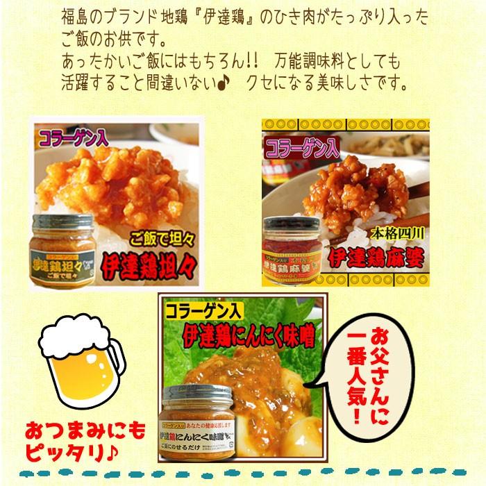 福島のブランド地鶏『伊達鶏』のひき肉がたっぷり入ったご飯のお供です。あったかいご飯にはもちろん!!万能調味料としても活躍すること間違いない音符クセになる美味しさです。・コラーゲン入伊達鶏坦々・コラーゲン入伊達鶏麻婆・コラーゲン入伊達鶏にんにく味噌お父さんに一番人気!おつまみにもピッタリ♪