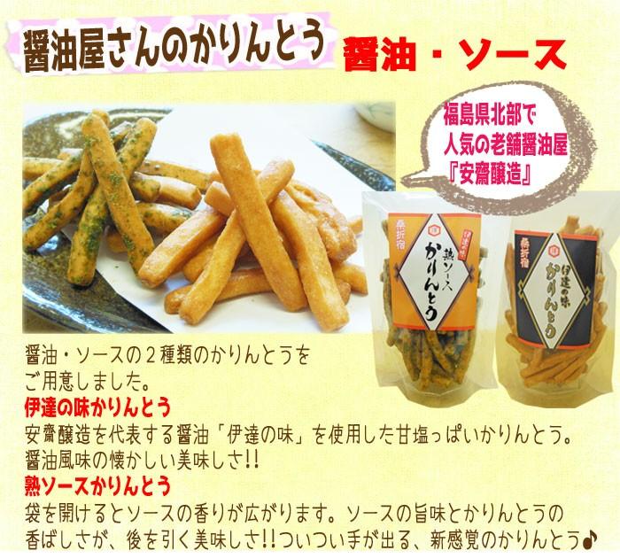 醤油屋さんのかりんとう醤油・ソース福島県北部で人気の老舗醤油屋『安齋醸造』醤油・ソースの2種類のかりんとうをご用意しました。1.伊達の味かりんとう(醤油味)…安齋醸造を代表する醤油「伊達の味」を使用した甘塩っぱいかりんとう。醤油風味の懐かしい美味しさ!!2.熟ソースかりんとう(ソース味)…袋を開けるとソースの香りが広がります。ソースの旨味とかりんとうの香ばしさが、後を引く美味しさ!!ついつい手が出る、新感覚のかりんとう♪