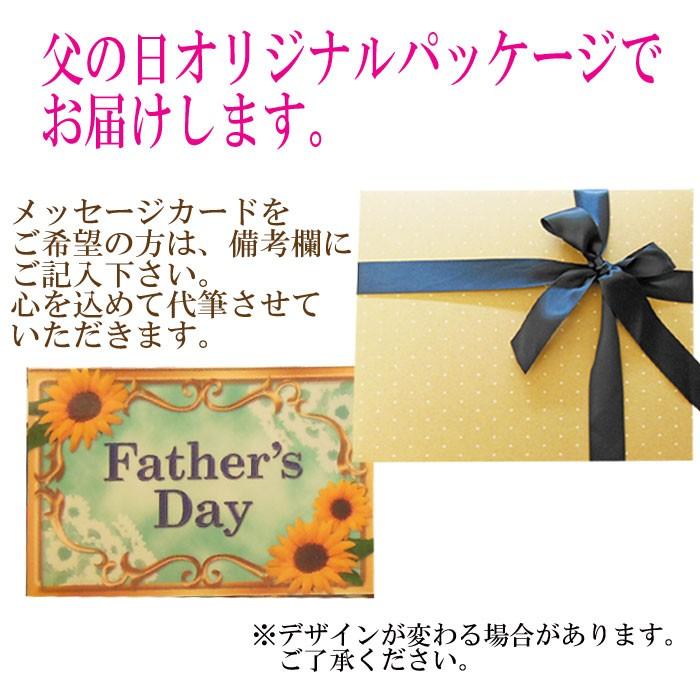父の日オリジナルパッケージでお届けします。メッセージカードをご希望の方は、備考欄にご記入下さい。心を込めて代筆させていただきます。*デザインが変わる場合があります。ご了承ください。