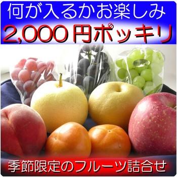 フルーツ詰合せ2,000円