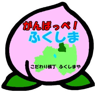 がんばっぺ!福島!