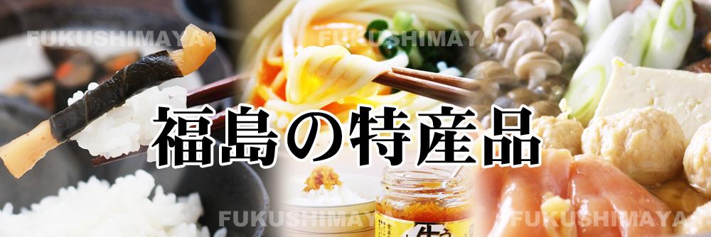 福島のおいしい特産品