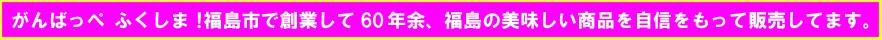 福島市で創業して60年数年、福島の美味しい商品を自信をもって紹介しています!