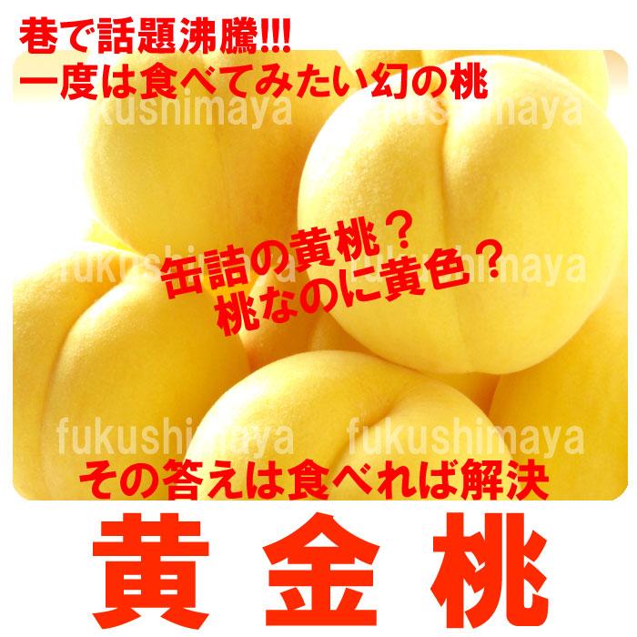 巷で話題殺到♪缶詰の黄桃?桃なのに黄色?桃なのにマンゴー味?答えは簡単♪食べれば分かる『幻の桃、黄金桃』