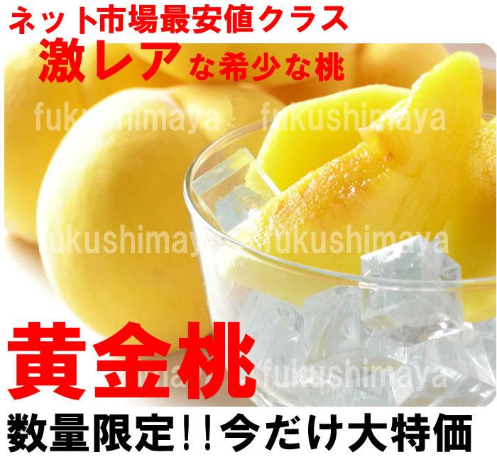 激レアなマンゴーピーチ、黄金桃を是非お召し上がり下さい。