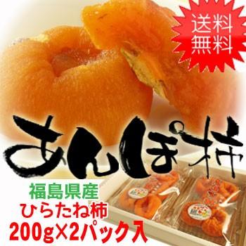 あんぽ柿2トレイ