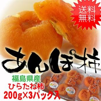 あんぽ柿3トレイ
