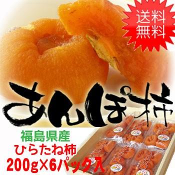 あんぽ柿6トレイ