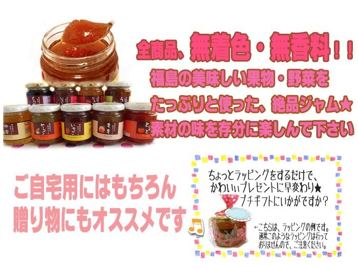 全商品、無着色・無香料!!福島の美味しい果物・野菜をたっぷりと使った、絶品ジャム★素材の味を存分に楽しんでください ご自宅用にはもちろん贈り物にもオススメです ちょっとラッピングをするだけでかわいぃプレゼントに早変わり★プチギフトにいかがですか? 写真はラッピングの例です。通常はこのようなラッピングを行っておりませんのでご注意ください。