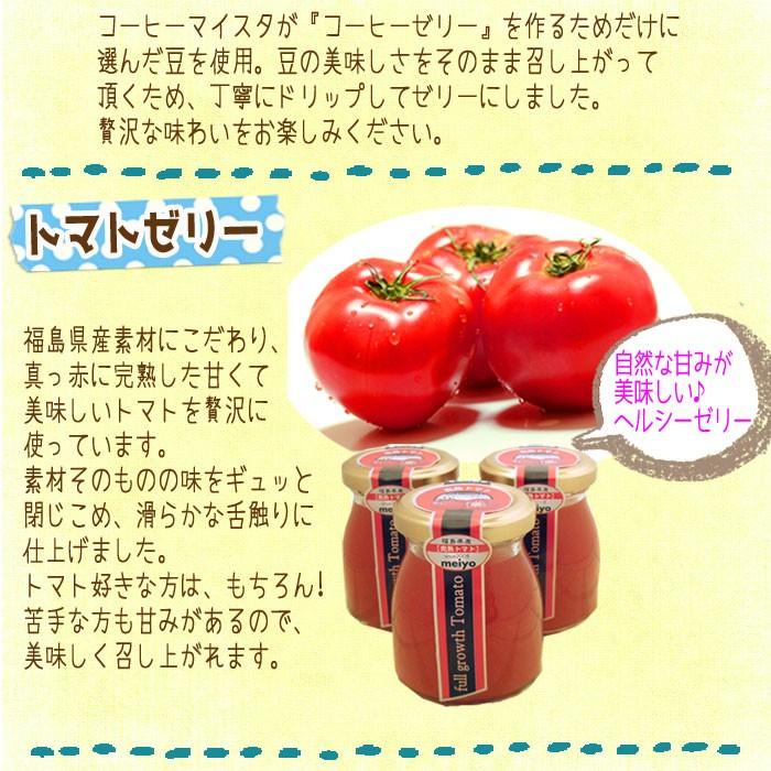 コーヒーマイスタが『コーヒーゼリー』を作りためだけに選んだ豆を使用。豆の美味しさをそのまま召し上がって頂くため、丁寧にドリップしてゼリーにしました。贅沢な味わいをお楽しみください。◆トマトゼリー◆福島県産素材にこだわり、真っ赤に完熟した甘くて美味しいトマトを贅沢に使っています。素材そのものの味をギュッと閉じ込め、滑らかな舌触りに仕上げました。トマト好きな方はもちろん!苦手な方も甘みがあるので美味しく召し上がれます。
