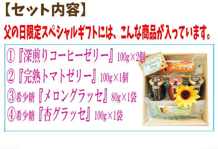 【セット内容】父の日限定スペシャルギフトには、こんな商品が入っています。1.『深煎りコーヒーゼリー』100g×22.『完熟トマトゼリー』100g×13.稀少糖『メロングラッセ』80g×14.稀少糖『杏グラッセ』100g×1