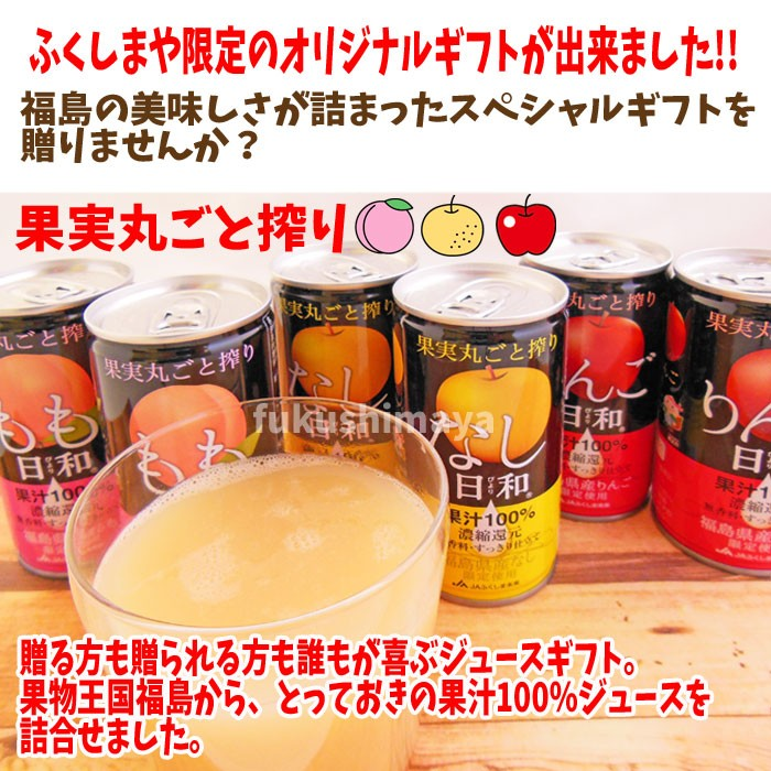 ふくしまや限定のオリジナルギフトが出来ました!!福島の美味しさが詰まったスペシャルギフトを贈りませんか?果実丸ごと搾り贈る方も贈られる方も誰もが喜ぶジュースギフト。果物王国福島から、とっておきの果汁100%ジュースを詰合せました。