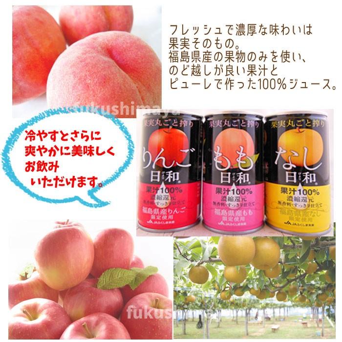 フレッシュで濃厚な味わいは果実そのもの。福島県産の果物のみを使い、のど越しが良い果汁とピューレで作った100%ジュース。冷すとさらに爽やかに美味しくお飲みいただけます。