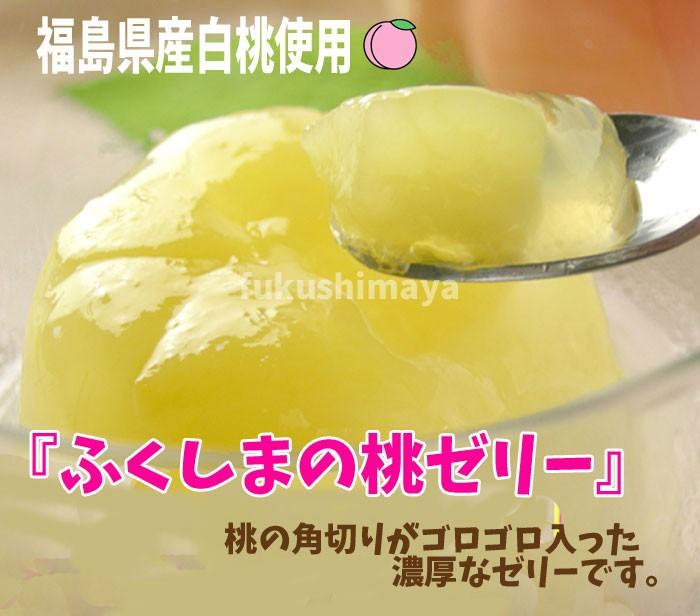 福島県産白桃使用ふくしまの桃セリー桃の角切りがゴロゴロ入った濃厚なゼリーです。