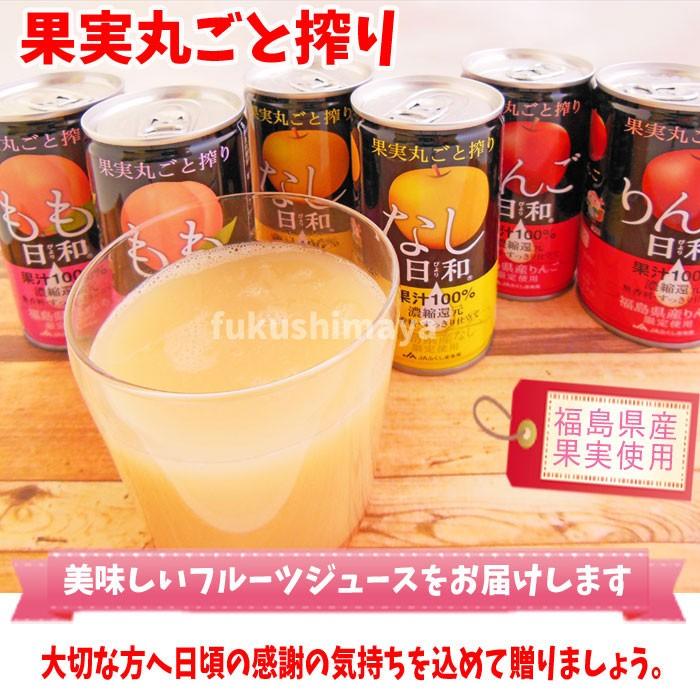 福島県産果実使用大切な方への日頃の感謝の気持ちを込めて贈りましょう。