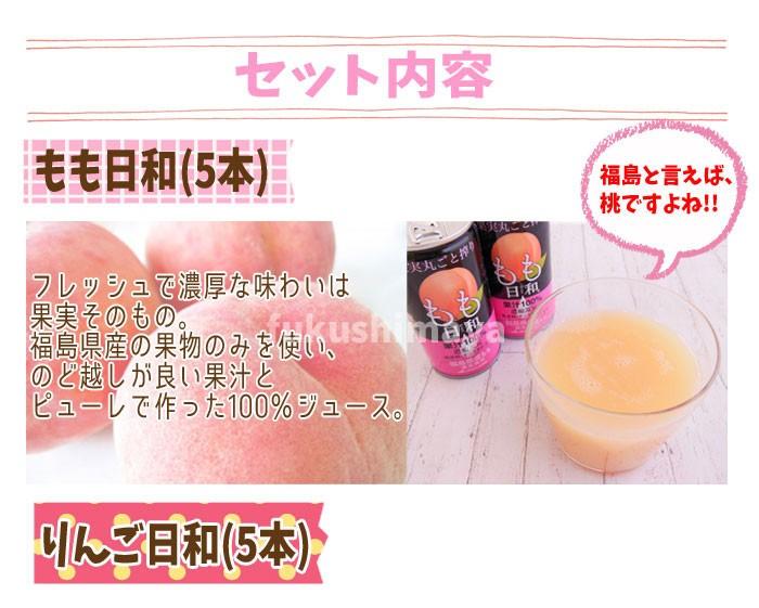 セット内容●もも日和(5本)福島と言えば、桃ですよね!フレッシュで濃厚な味わいは果実そのもの。福島県産の果物のみを使い、のど越しが良い果汁とピューレで作った100%ジュース。