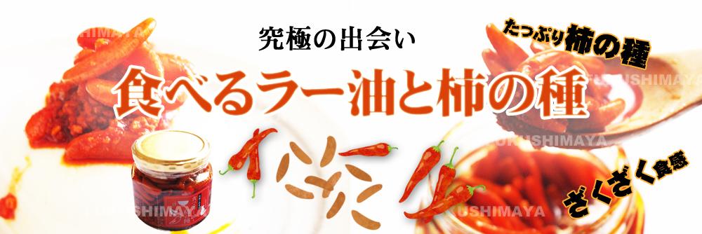 食べるラー油と柿の種