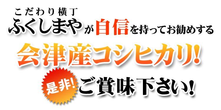 当店が自信を持ってお勧めする『会津産コシヒカリ』是非ご賞味下さい!