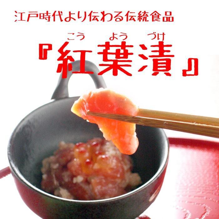 江戸時代より伝わる伝統食品『紅葉漬』