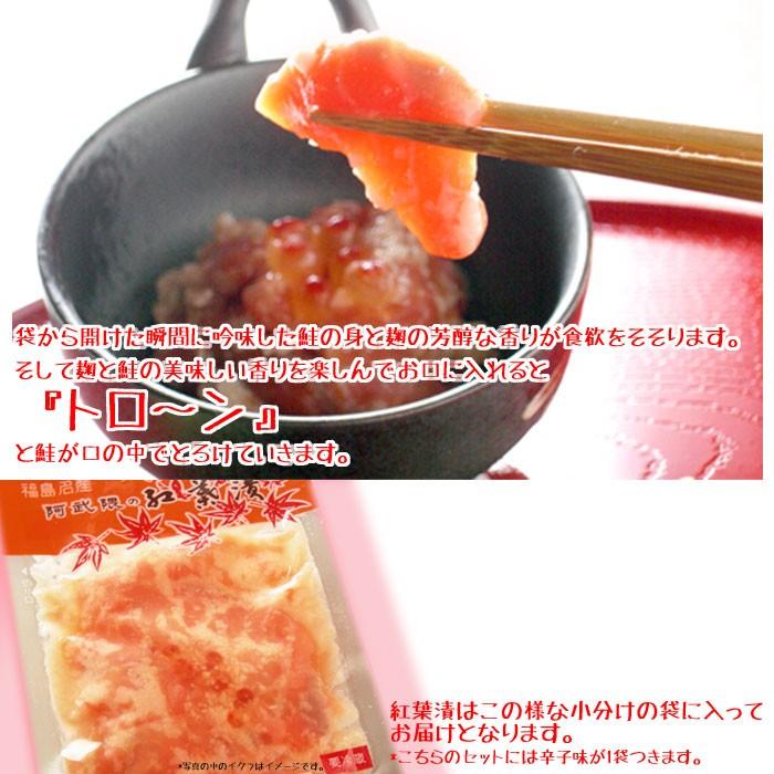 袋から開けた瞬間に吟味した鮭の身と麹の芳醇な香りが食欲をそそります。そして麹と鮭の美味しい香りを楽しんでお口に入れると『トロ〜ン』と鮭が口の中でとろけていきます。紅葉漬はこの様な小分けの袋に入ってお届けとなります。*こちらのセットには辛子味が1袋つきます。