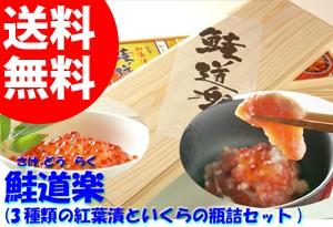 鮭道楽3種類の紅葉漬とイクラの瓶詰(木箱入)、送料無料5,500円