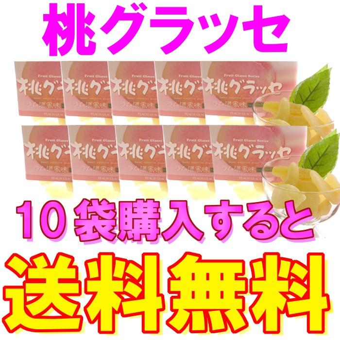 桃グラッセ10袋購入で送料無料
