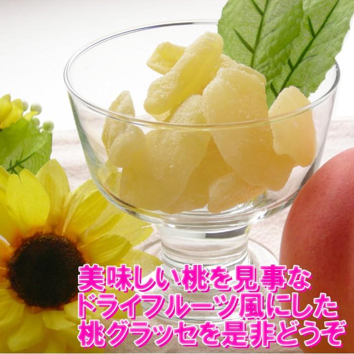 美味しい桃をドライフルーツ風に仕上げた桃グラッセを是非どうぞ