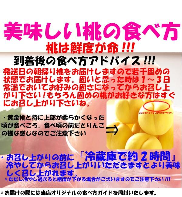 美味しい桃の召し上がり方