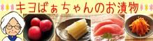キヨばあちゃんのお漬物シリーズ