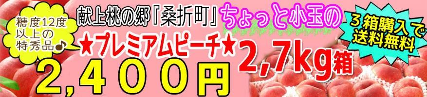 2.7kg箱小玉の桃特集