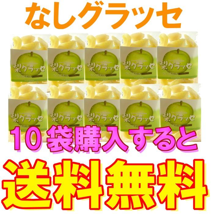 梨グラッセを10袋以上購入すると送料無料