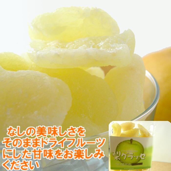 梨の美味しさをそのままドライフルーツにした甘味をお楽しみください。