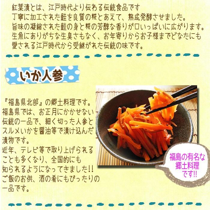 いか人参…『福島県北部』の郷土料理です。福島県では、お正月にかかせない伝統の一品で、細く切った人参とスルメいかを醤油等で漬け込んだ漬物です。近年、テレビ等で取り上げられる事も多くなり、全国的にも知られるようになってきました!!ご飯のお供、酒の肴にぴったりの一品です。