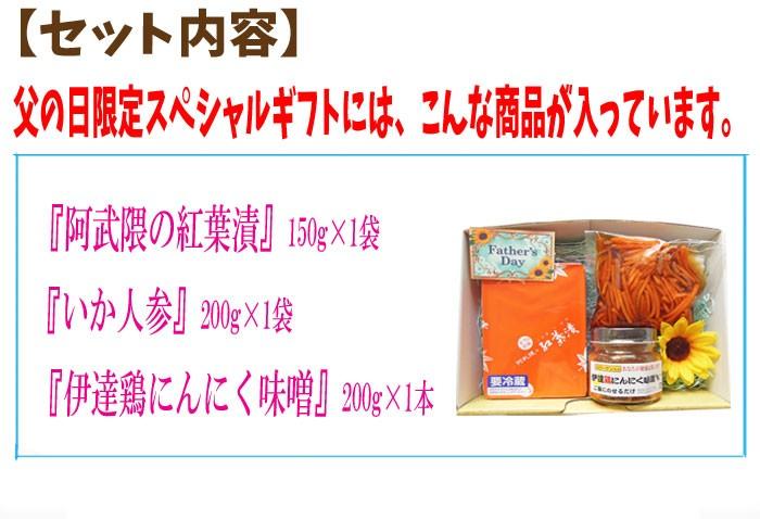 【セット内容】父の日限定スペシャルギフトには、こんな商品が入っています。1.『阿武隈の紅葉漬』150g×1袋2.『いか人参』200g×1袋3.『伊達鶏にんにく味噌』200g×1本