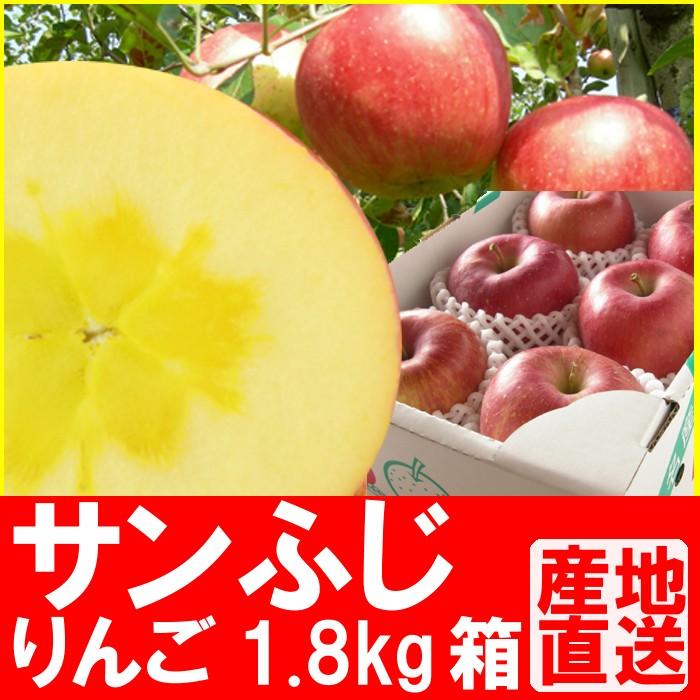 サンふじ1.8kg箱