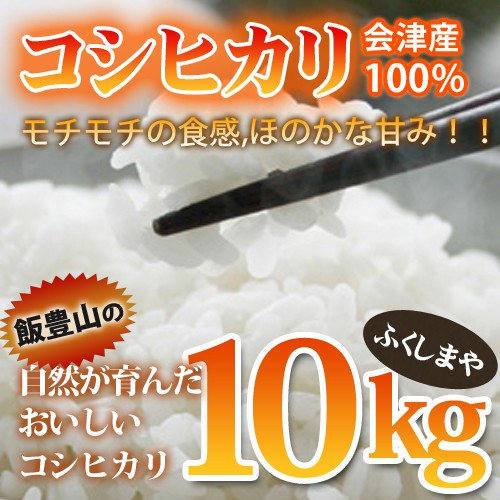 会津喜多方産コシヒカリ10kg