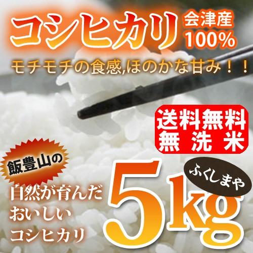 無洗米 会津産コシヒカリ5kg 3,600円
